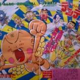 『【ジャンプ系】花さか天使テンテンくんというアニメ』の画像