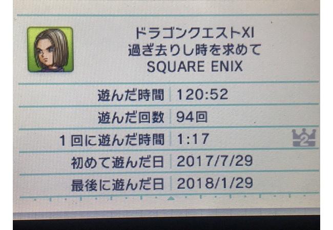 3DS版ドラクエ11購入したけど、完全版を出されて腹が立つ