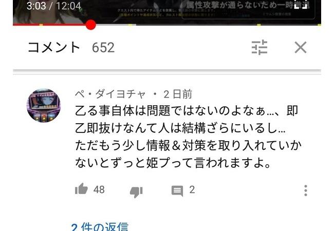 モンハン後藤真希さんコメント欄、地獄