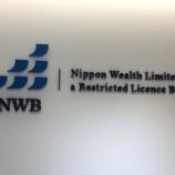 『日本ウェルス銀行「グローバル・インベストメント・フォーラム」を開催』の画像