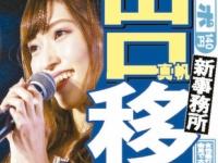 【NGT48】山口真帆、新事務所へ移籍!!!!!