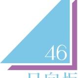 『これって乃木坂46と日向坂46がシェアするってことなのか・・・??』の画像