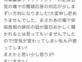 【悲報】長州力さん、キレるwwwww