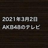 2021年3月2日のAKB48関連のテレビ
