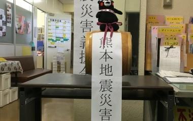 『熊本地震災害義援金』の画像