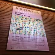 N・S・ハルシャ展:チャーミングな旅の感想と楽しみ方