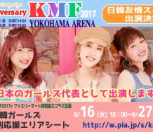 『PINK CRES.、アプガ、チャオベラが 「10th Anniversary KMF2017」日韓友情スペシャル出演決定』の画像