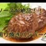 【レシピ・主菜・動画・冷凍作り置き】ソースが絶品!!ふっくらジューシー粒マスタードの照り焼きハンバーグ
