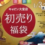 『お正月セール』の画像