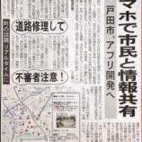 『(埼玉新聞)「スマホで市民と情報共有 戸田市、スマホでアプリ開発へ」「戸田市一般会計5.4%増 市税3.2%増収見込む」』の画像