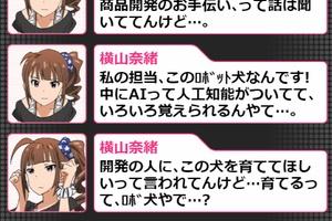 【グリマス】「大ヒット!アイドル商品開発部」ショートストーリーまとめ3