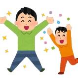 『[祝]瞬間風速だが目標達成!皆さんありがとう!!』の画像