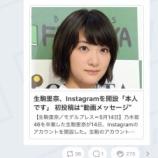 『【乃木坂46】秋元真夏、即座に反応!『いこたんみっけ!』』の画像