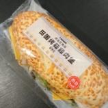 『【7-11】カフェで出せるレベル。田園烤菇雞肉堡』の画像