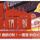 『「香港彩り情報」~☆秋のイベント大特集☆~』の画像