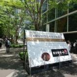 『第61回日本糖尿病学会年次学術集会(東京)』の画像