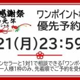 『【東京感謝祭】本日までですよ~♪ワンポイント相談会の優先予約受付』の画像