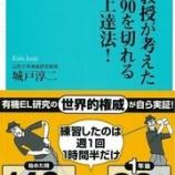 『城戸淳二「大学教授が考えた1年で90を切れるゴルフ上達法!」を読む。』の画像