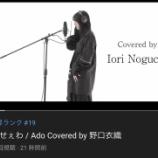 『[イコラブ] 『うっせぇわ / Ado covered by 野口衣織』 再生回数 10万回突破…』の画像