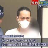 『【乃木坂46】『ドリームバイト!』メイクアップアーティストのJunJun、薬物所持で逮捕される・・・』の画像