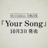 『Mr.Children全曲詩集『Your Song』発売決定!』の画像