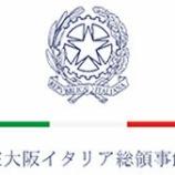 『ご後援:在大阪イタリア総領事館様』の画像