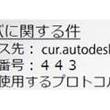 『[ライセンス管理者向け]Desktop Subscriptionの認証 サーバでポート443を利用します。』の画像