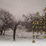 『フォト短歌「さざれ雪」』の画像