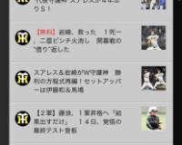 【阪神】馬場と伊藤和雄、勝ちパ入りwwyyywwwyyywyyyyyw