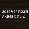2019年11月23日のAKB48関連のテレビ