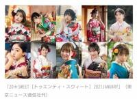 東京ニュース通信社が2021年成人式を迎えるアイドルトップ10人を発表!乃木坂2人、櫻坂3人、日向坂2人、AKB1人、NMB1人が選出される!