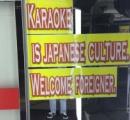 日本の英語ポスター 「これは日本の文化です!ようこそ外人!」 → 大不評www