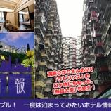 『香港彩り情報「お洒落なのにリーズナブル!一度は泊まってみたいホテル情報Vol.1」』の画像