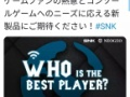 【朗報】SNK「来年ゲーム機出すからな!」
