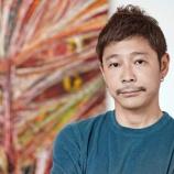 『【朗報】元ZOZO前澤友作氏、イーロン・マスクのように連続起業家(シリアルアントレプレナー)になる可能性。』の画像