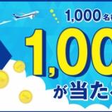 『【ANAマイル】TポイントをANAマイル交換で抽選で1,000マイルプレゼント!』の画像
