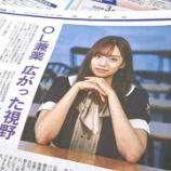 『【乃木坂46】女社長感w 新内眞衣の就活インタビュー写真がすげえ強そうなんだが・・・』の画像