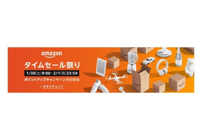 Amazon「タイムセール祭り」初日、購入まとめ