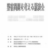 『野宿問題を考える講演会(平成21年)パンフレット』の画像