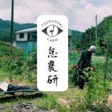 『怠惰な人類のための農ある暮らし開発研究室』の画像