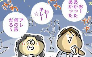 """花火大会で""""しくじった""""思い出"""