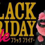 『みのおキューズモール『ブラックフライデー』スタート!!』の画像