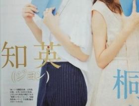 【悲報】元KARAジヨン、桐谷美玲に公開処刑される