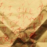 『その後のしらたまちゃん(22)』の画像