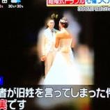 『メルパルク仙台の結婚式炎上」旧姓呼びで謝罪【画像】』の画像