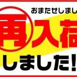 『【緊急再入荷】鬼極め 一番絞り クーポン券も10月末まで!』の画像