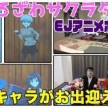『[イコラブ] 『二次元領域拡大通信』公式のYoutube更新(『EJアニメホテル』を取材!放送未公開版)【野口衣織】』の画像