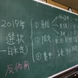 『【桐生教室】2017年1月23日(月)のレポート』の画像