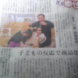 『桜梅桃李さん!!岐阜新聞特集!!』の画像