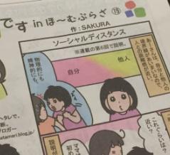 沖縄タイムス(週刊ほーむぷらざ)、【ちゅら島ご飯レポート】連載のお知らせ。